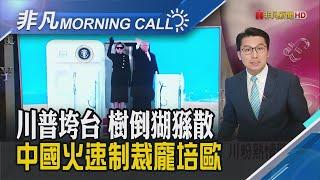報復意味濃! 中國制裁28名川普時代官員 拜登就職後火速推翻前朝政策 重新加入巴黎協定|主播鄧凱銘|【非凡Morning Call】20210121|非凡財經新聞