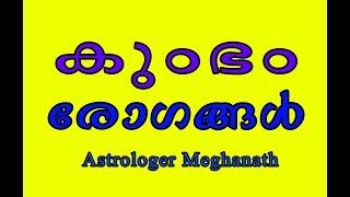 medical astrology in malayalam kumbam ( Aquarius ) lagnam  | കുംഭം രോഗങ്ങള്