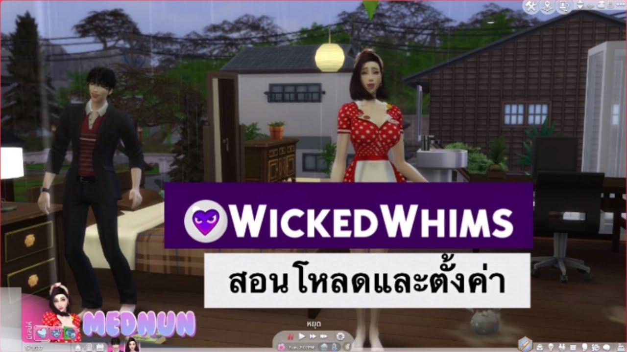 Download 💕สอนโหลดมอดหลัก    มอดท่าทาง พร้อมการตั้งค่า Wickedwhims เวอร์ชั่นล่าสุด