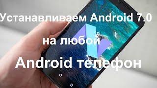 видео Как установить андроид на телефон