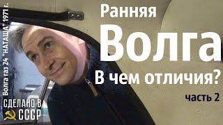 """Ранняя ВОЛГА. В чем ОТЛИЧИЯ? часть 2 Волга газ 24 """"Наташа"""" #волгагаз24 #сделановссср"""