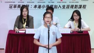第四屆基本法多面體全港小學生辯論賽總決賽