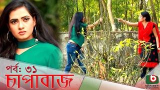 Bangla Comedy Natok  | Chapabaj  EP - 31 | ATM Samsuzzaman, Joy, Eshana, Hasan Jahangir, Any