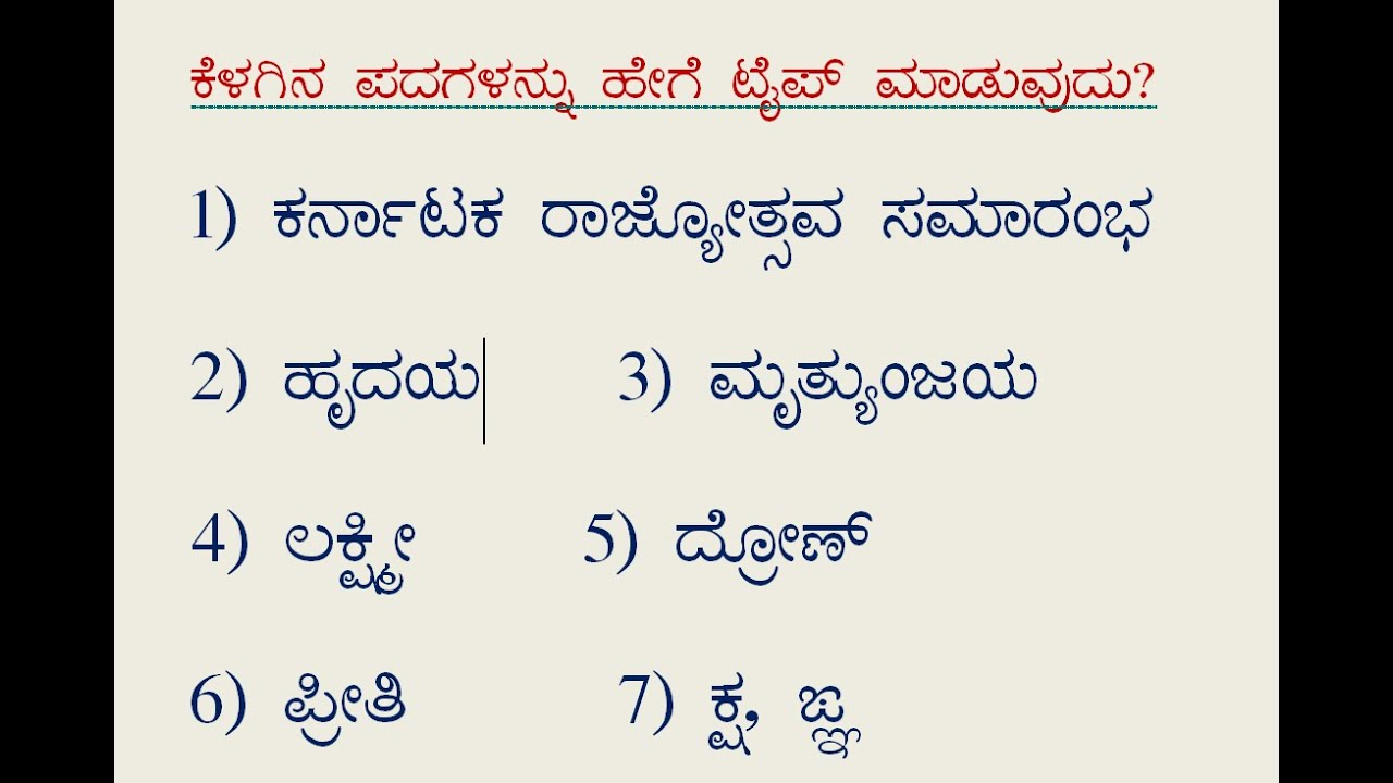 Download Nudi in Kannada part 9 Learn kannada typing in easy steps Difficult kannada words typing