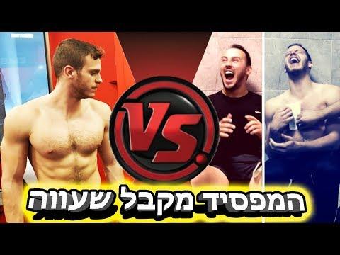 ניקו פיט נגד דניאל (מפסיד עושה שעווה!) ולוג #11