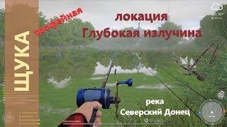 Русская рыбалка 4 река Северский Донец Трофейная щука на окуня