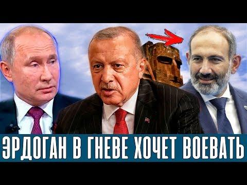 СРОЧНО! Эрдоган в гневе сказал Путину - НЕ ВМЕШИВАЙСЯ! Армения готовится
