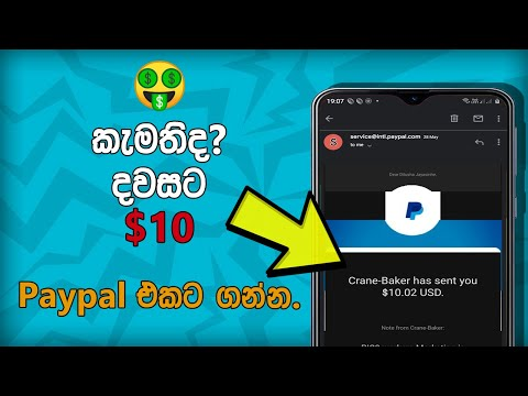 Make Daily $10 Work At Home Easy And Fast 🔥 | Sinhala