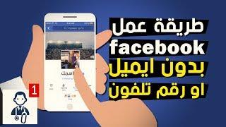 طريقة عمل حساب فيسبوك بدون ايميل او رقم تلفون من الموبايل 2018 افضل واسهل شرح