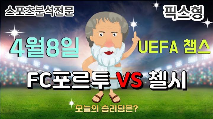 [축구분석][스포츠분석]4월8일 FC포르투 VS 첼시 UEFA 챔스 분석