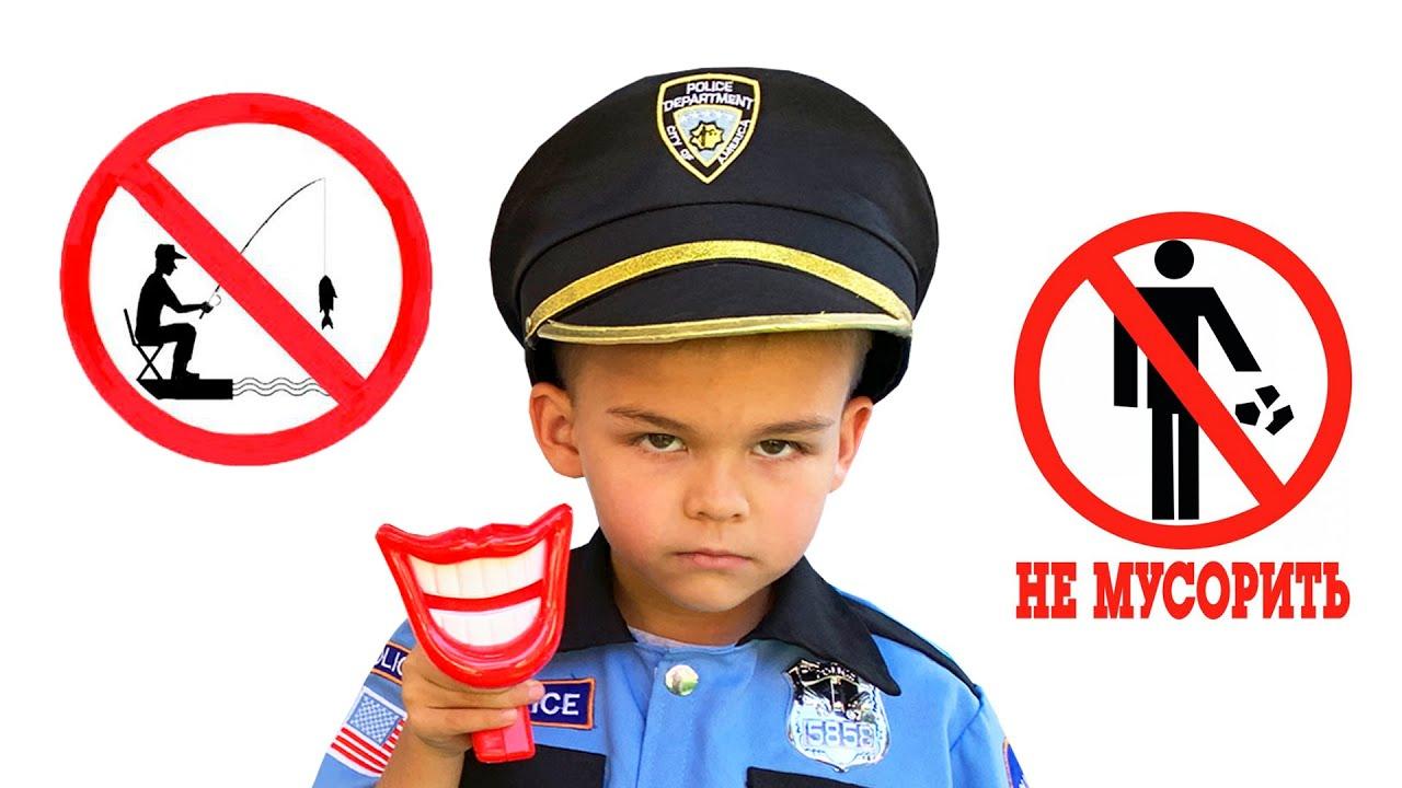 Играем в полицию - правила поведения для детей