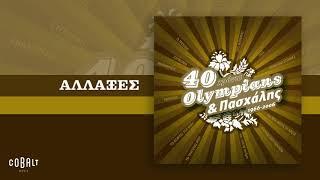 Olympians & Πασχάλης - Άλλαξες - Official Audio Release