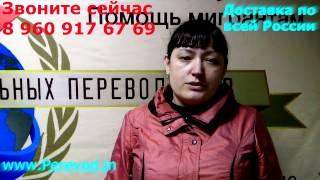 видео Юридический перевод с грузинского/русского на русский/ грузинский