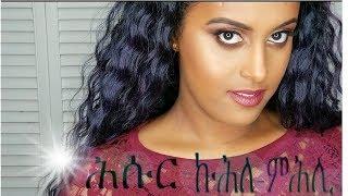 Drug store  make up look Eritrean Tigrinya talk over (Hsur Kuhlemhli be Tigrinya )