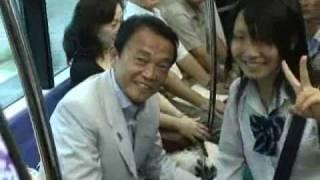 麻生太郎総裁 京浜東北線の旅(大宮駅~川口駅)2009.08.21