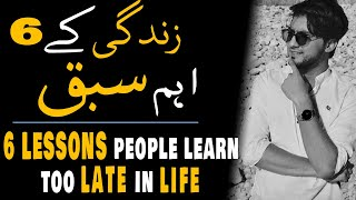 6 LESSONS PEOPLE LEARN TOO LATE IN LIFE |  LIFE LESSONS | INSPIRATIONAL VIDEO | ALGOZO |