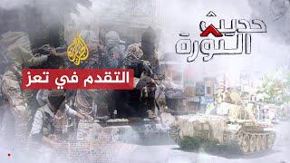 حديث الثورة- هل توقف المفاوضات الجديدة نزيف الدم اليمني؟