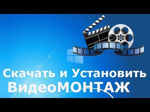 Где и как скачать и как установить ВидеоМОНТАЖ