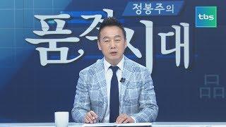 [정봉주의 품격시대] 0517 장윤선, 양지열, 최영일, 이재화, 차재원 출연