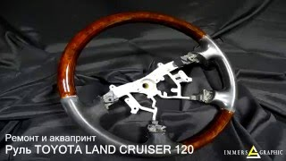 Ремонт и восстановление руля Toyota Land Cruiser 120 по технологии аквапринт