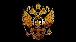 Герб России (документальный фильм)