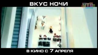 Университет-ТВ. Вкус ночи