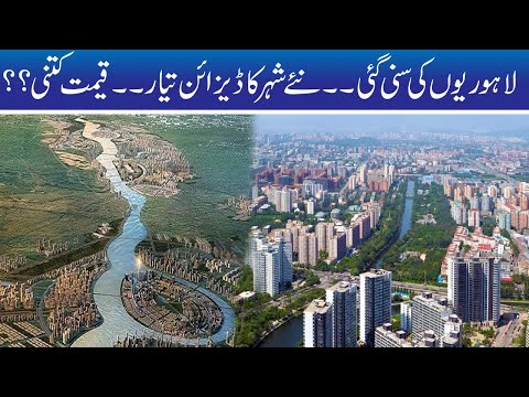 Good News For Lahore l New City Project Design Ready