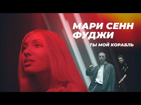 Смотреть клип Мари Сенн, Фуджи - Ты Мой Корабль