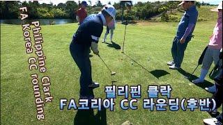 필리핀 클락 FA코리아 CC 골프 라운딩(후반), 필리…