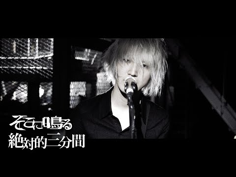 そこに鳴る / 絶対的三分間【Official Music Video】Sokoninaru - Zettaiteki Sanpunkan