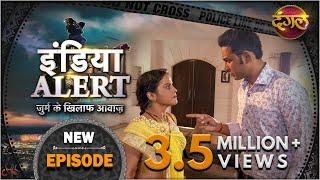 India Alert   New Episode 358   Jhagdalu Biwi ( झगड़ालू बीवी )   Dangal TV Channel
