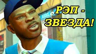 НОВАЯ РЭП - ЗВЕЗДА ! - GTA 4 Прохождение [Grand Theft Auto 4] - #12