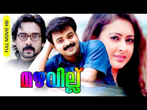 malayalam super hit romantic thriller movie mazhavillu hd ft chackochan vineeth malayalam film movies full feature films cinema kerala hd middle   malayalam film movies full feature films cinema kerala hd middle