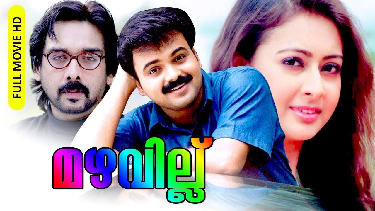Download Malayalam Super Hit Romantic Thriller Movie | Mazhavillu [ HD ] | Ft.Chackochan, Vineeth