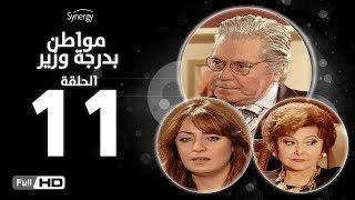 مسلسل مواطن بدرجة وزير - الحلقة الحادية عشر - بطولة حسين فهمي|Mwaten B Darget Wazeer Series - Ep11
