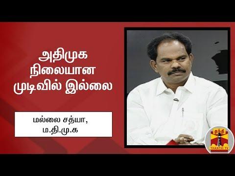 அதிமுக நிலையான முடிவில் இல்லை - மல்லை சத்யா, ம.தி.மு.க | AIADMK | LocalBodyElection