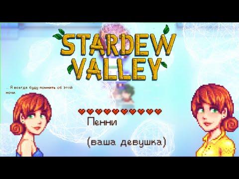 Stardew Valley   все 10 сердец у Пенни (Penny)