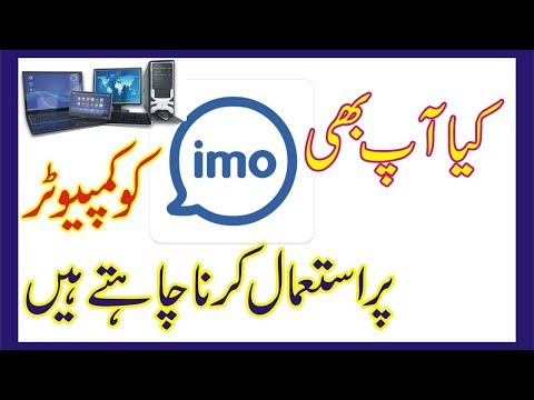 how to use imo on pc &how to Download and Install imo for Fast on Free
