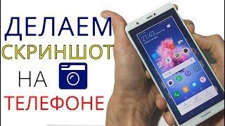 Как сделать скриншот на телефоне | Huawei p smart как сделать скриншот