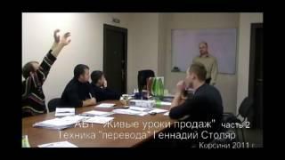 УРОКИ ПРОДАЖ Техника перевода на маржу 1 часть