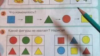 Раз - ступенька, Два - ступенька... Математика, Свойства предметов (признаки - цвет, форма и размер)
