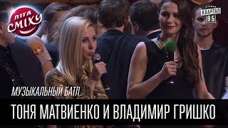 Музыкальный Батл | Тоня Матвиенко и Владимир Гришко | Лига Смеха 2016, 2я игра 2 сезона