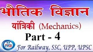 #4 भौतिक विज्ञान   Physics - यांत्रिकी   Mechanics   Science For Railway, SSC, MPPSC, UPPSC, BPSC