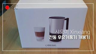 샤오미 Xinxiang 우유거품기 개봉 및 사용기
