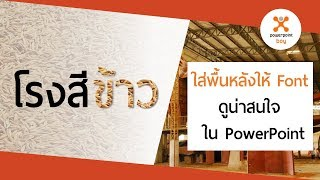 Gambar cover PowerPoint การใส่พื้นหลังให้ Font ดูน่าสนใจ