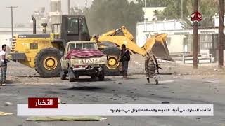 اشتداد المعارك في أحياء الحديدة والعمالقة تتوغل في شوارعها  | تقرير يمن شباب