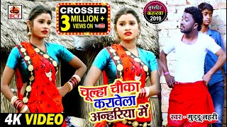 #Video_चूल्हा चौका करावेला अन्हरिया मे_Guddu Lahari_Chulha Chauka Karavela Anhariya Me_कहरवा धोबी गी