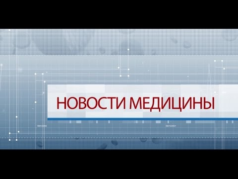 «Новости медицины» (№1 от 14.10.2015)