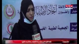 تغطيات | إتحاد الأطباء العرب يدشن المرحلة الثانية من حملة #تعز ضد الكوليرا | يمن شباب