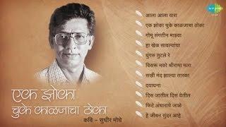 Ek Zoka Chuke Kaljacha Thoka-  Sudhir Moghe | Marathi Audio Juke Box